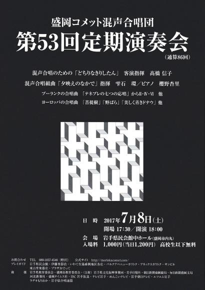 第53回定期演奏会_c0125004_10420327.jpg