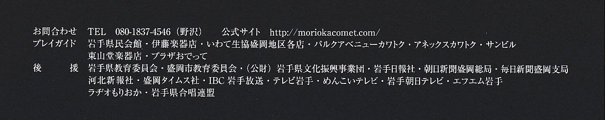 第53回定期演奏会_c0125004_17322528.jpg