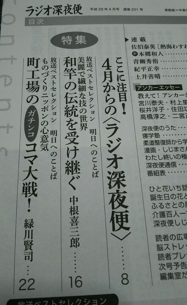 3/26(日)  NHKラジオ深夜便4月号に掲載!_a0272042_21335556.jpg