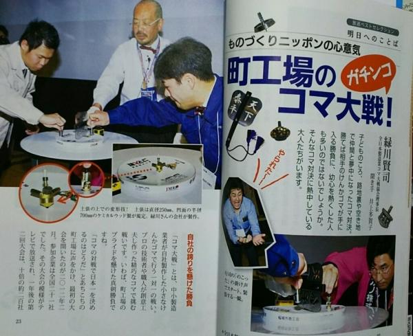 3/26(日)  NHKラジオ深夜便4月号に掲載!_a0272042_21340568.jpg