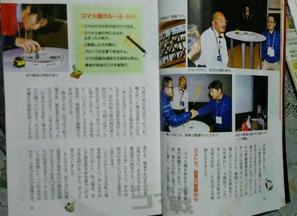 3/26(日)  NHKラジオ深夜便4月号に掲載!_a0272042_21341399.jpg