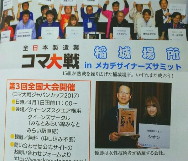 3/26(日)  NHKラジオ深夜便4月号に掲載!_a0272042_21343269.jpg
