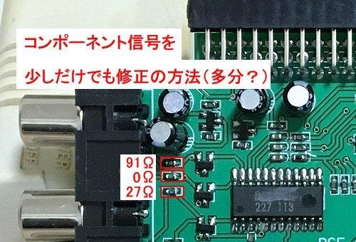 PCエンジンAVブースター(その2)_c0323442_13535048.jpg
