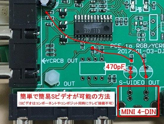 PCエンジンAVブースター(その2)_c0323442_13535052.jpg