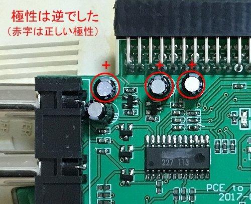 PCエンジンAVブースター(その2)_c0323442_13535080.jpg
