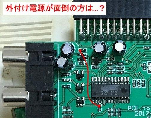 PCエンジンAVブースター(その2)_c0323442_13535162.jpg