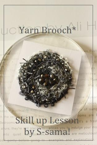 Yarn Brooch レッスンスタート_b0310144_21240108.jpg