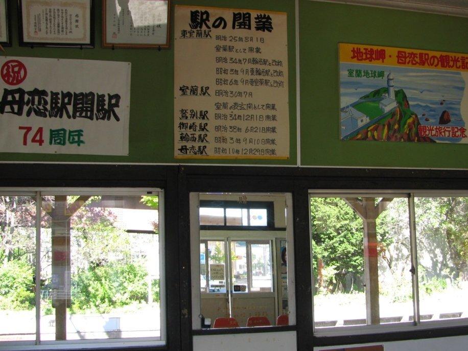 JR母恋駅(ぼこいえき)_c0112559_08385847.jpg