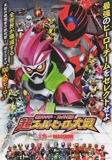 『仮面ライダー×スーパー戦隊 超スーパーヒーロー大戦』(2017)_e0033570_18293710.jpg