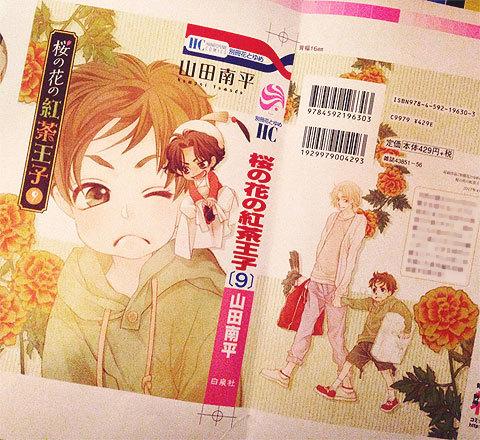 新刊カバー見本_a0342172_22285436.jpg