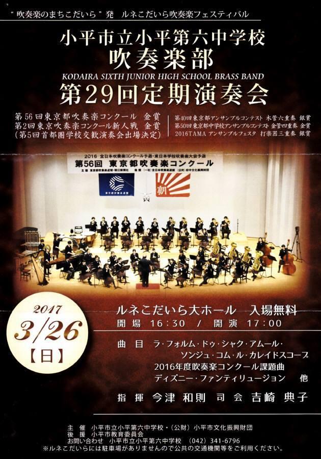 小平六中吹奏楽部第29回定期演奏会_f0059673_23525254.jpg