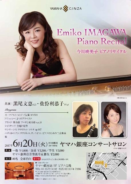 今川映美子 ピアノリサイタル_a0327097_10335591.jpg