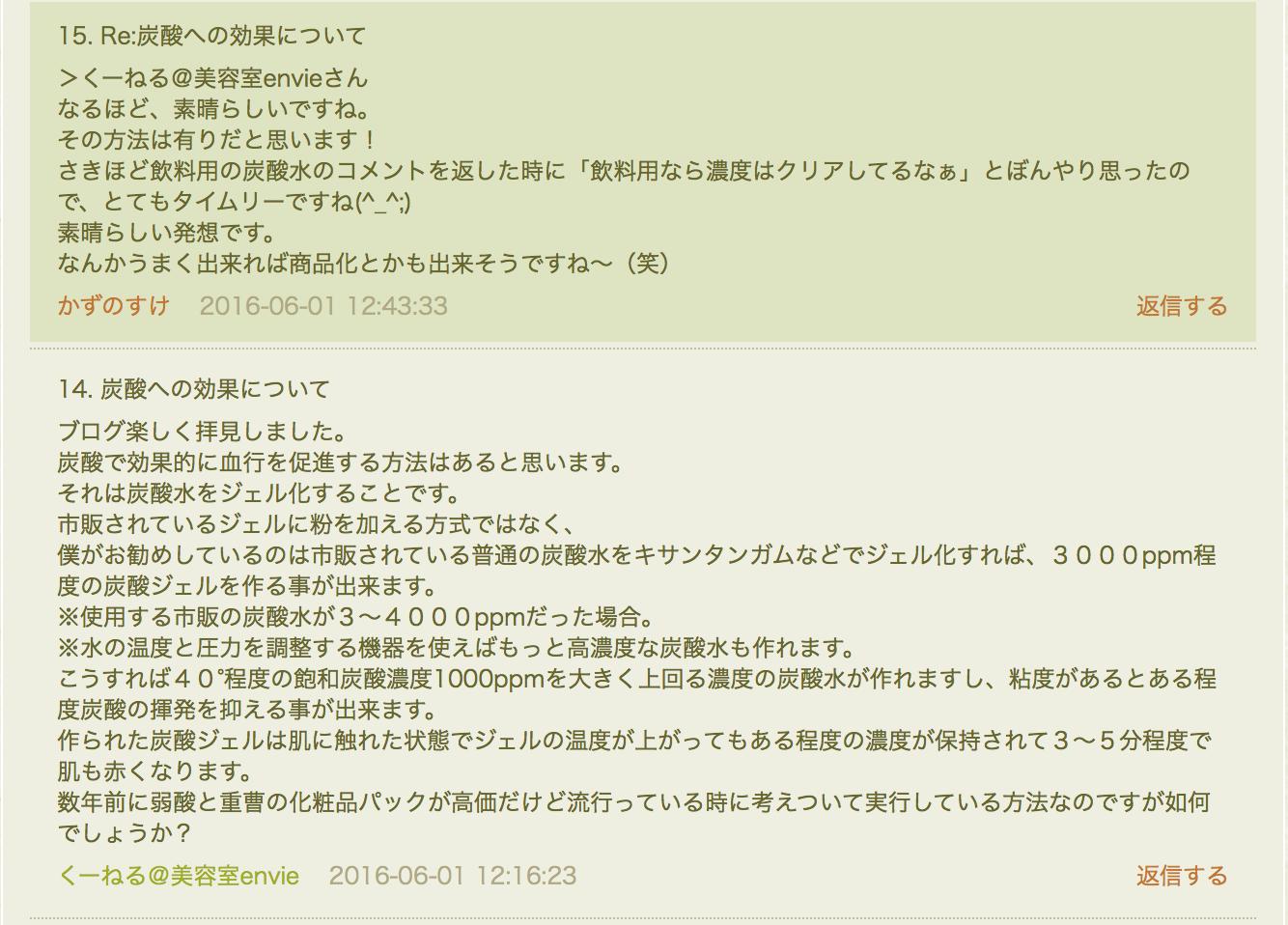 化学先生も万能ではない 高円寺の美容室envie_f0216597_14224054.png