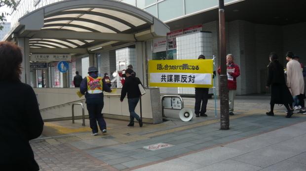 3月22日、共謀罪絶対反対!岡山駅前で街頭宣伝_d0155415_15303290.jpg
