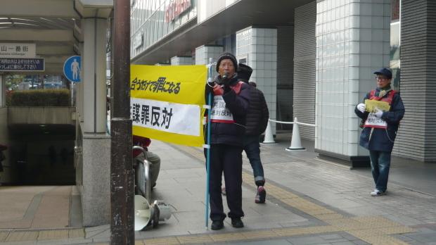 3月22日、共謀罪絶対反対!岡山駅前で街頭宣伝_d0155415_15303571.jpg