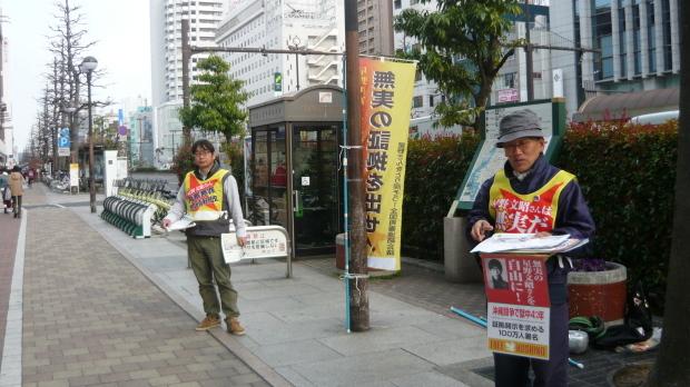 3月23日、岡山駅前で、無実の星野文昭さんを取り戻そう!全証拠開示を求める署名を呼びかけました_d0155415_15385363.jpg