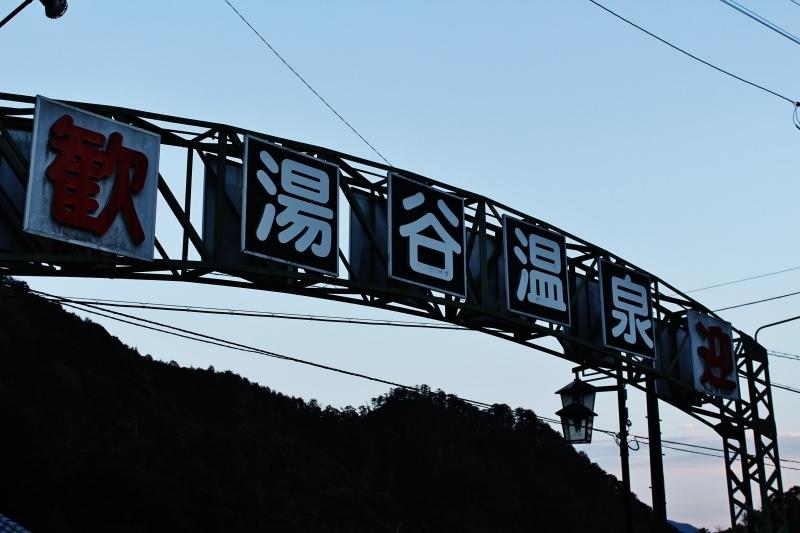 東栄町&湯谷_b0220318_07264092.jpg