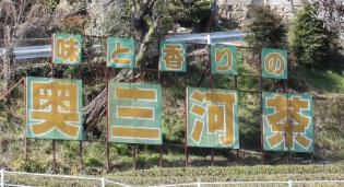 東栄町&湯谷_b0220318_07284738.png