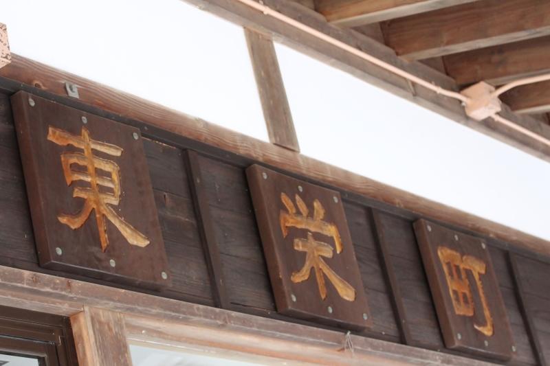 東栄町&湯谷_b0220318_07291274.jpg