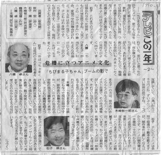 (新聞記事)「危機に立つアニメ文化・ちびまる子ちゃんブームの影で」_c0024539_18524869.jpg