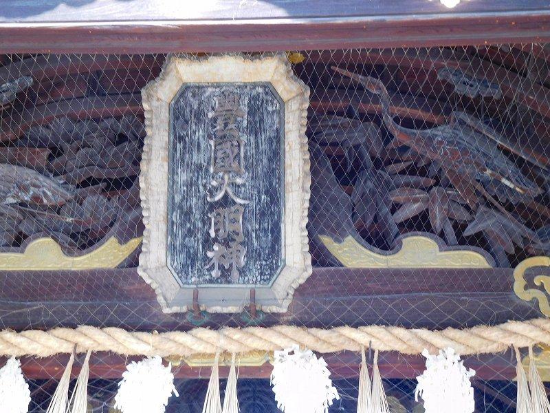 秀吉を祀る「豊国神社」と「方広寺の梵鐘」20170316_e0237645_17375051.jpg