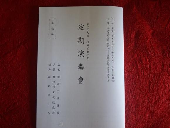 第139回横浜三曲演奏会のこと。_b0299052_15325978.jpg