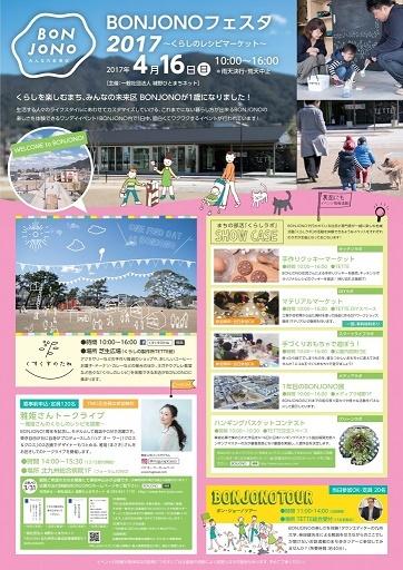 BONJONOフェスタ2017~くらしのレシピマーケット~_e0202773_00030151.jpg