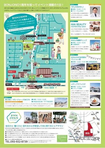 BONJONOフェスタ2017~くらしのレシピマーケット~_e0202773_00030679.jpg