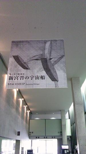 動く彫刻・新宮晋の宇宙船_a0131787_171274.jpg