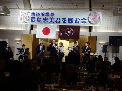 長島忠美を囲む新春の集い_f0019487_16272098.jpg