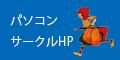 パソコンサークルHP