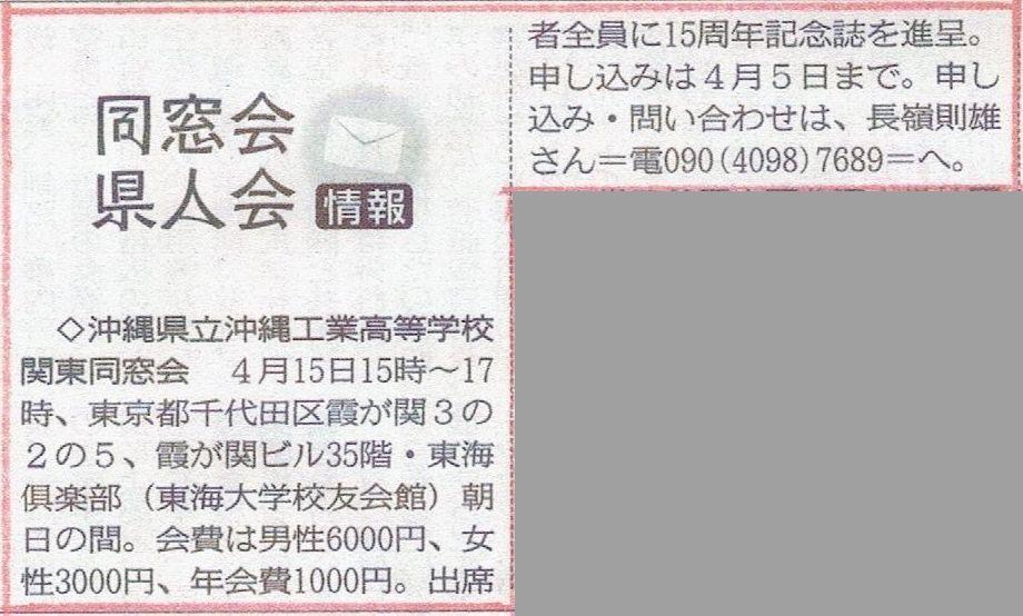 2017年3月31日熱川温泉招待旅行 その15_d0249595_12582468.jpg