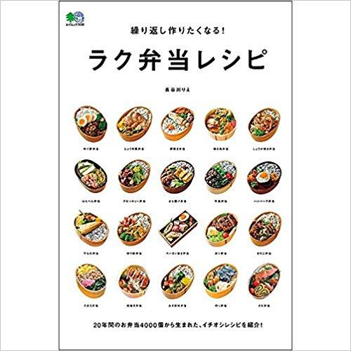 「ラク弁当レシピ」レシピ本発売_b0171098_10413573.jpg