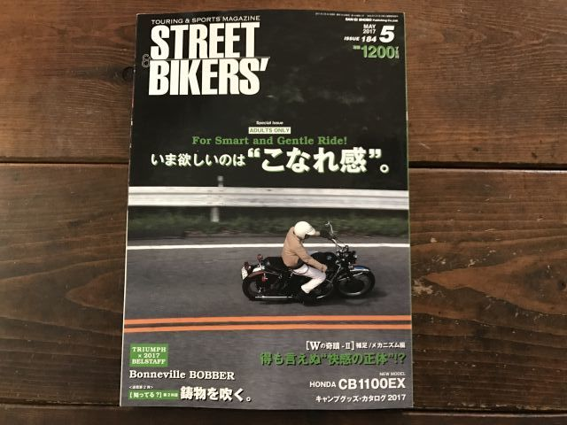 ストリートバイカーズ2017年5月号に掲載されました!_a0164918_17584337.jpg