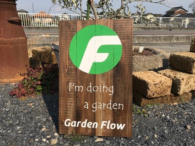 """群馬県太田市外構工事専門店\""""Garden flow """"今後、施工中のお庭にて展開予定。(*^^)v_e0361918_16304146.jpg"""