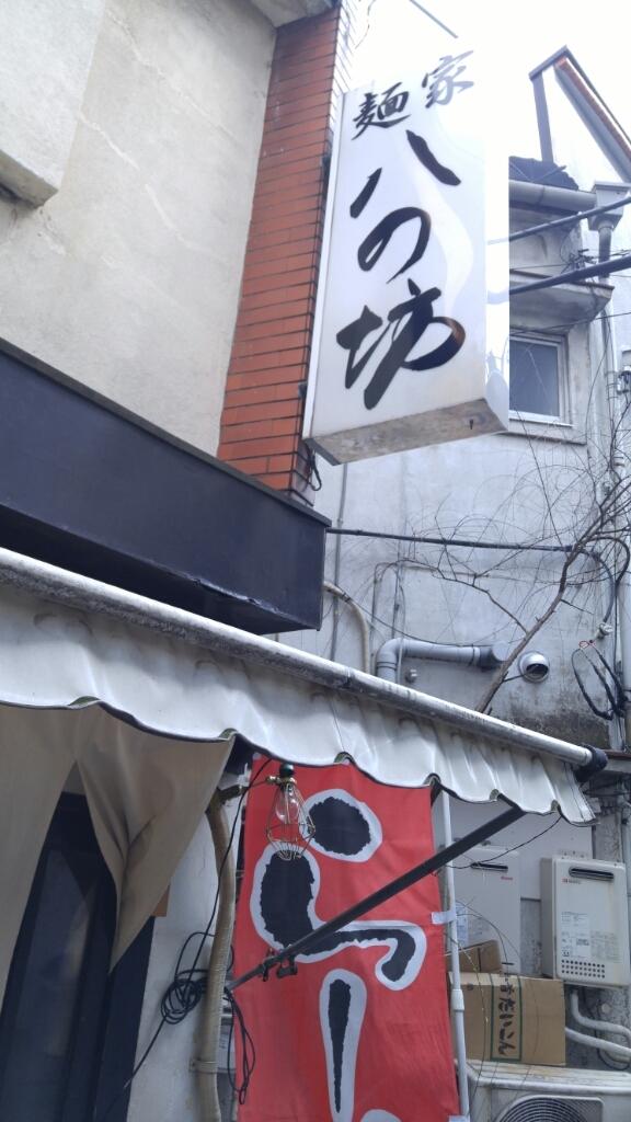 麺家「八の坊」都立大学_c0124528_16251059.jpg