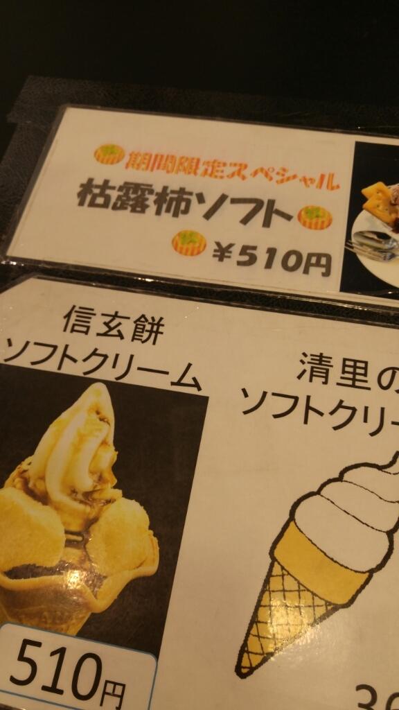 アイスクリーム大好き❤やまなし「枯露柿ソフトクリーム」_c0124528_21025639.jpg