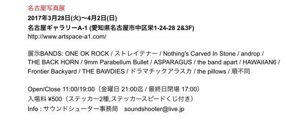 SOUND SHOOTER 写真展@名古屋_e0121640_12453858.jpg