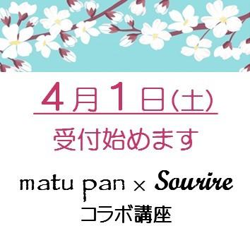 【matu pan×Sourireコラボ講座】4/1(土)~申込開始します☆(夏野菜の会・秋のピクニックの会)_c0350941_06443530.jpg
