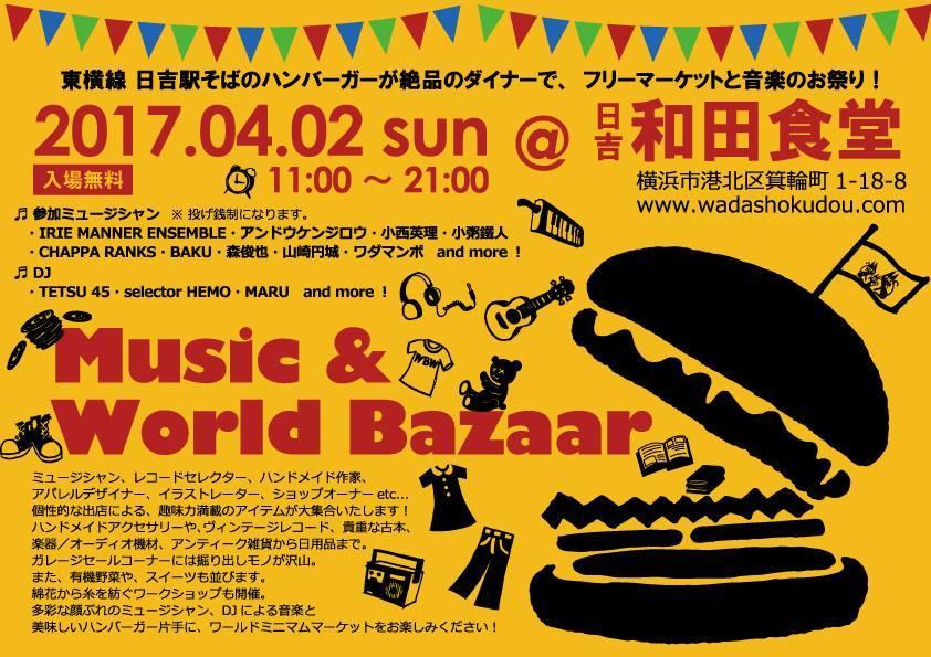 4/2は日吉の和田食堂にいます◯_a0241644_20535991.jpg