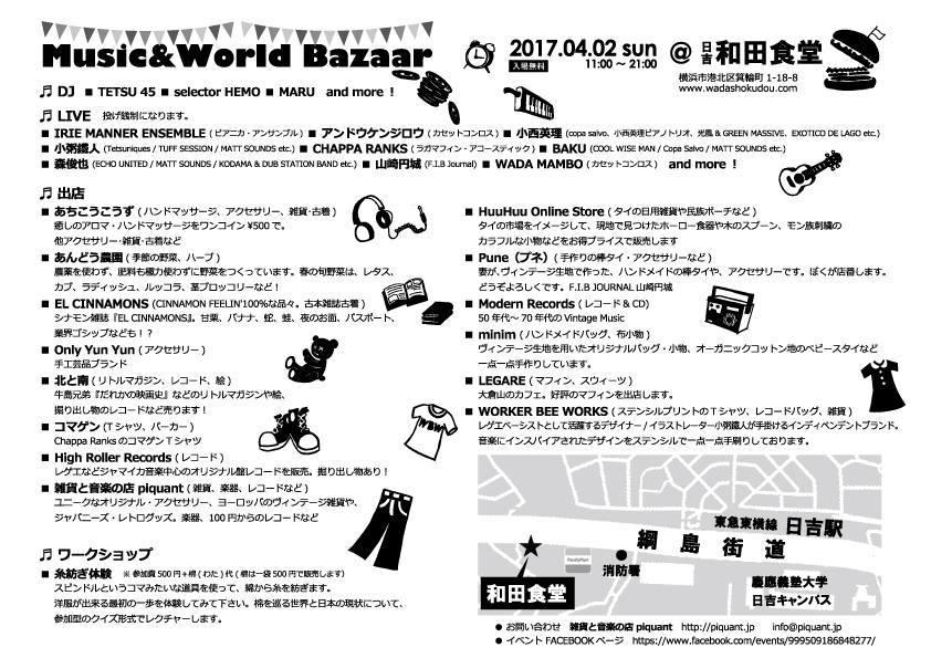 4/2は日吉の和田食堂にいます◯_a0241644_20540341.jpg