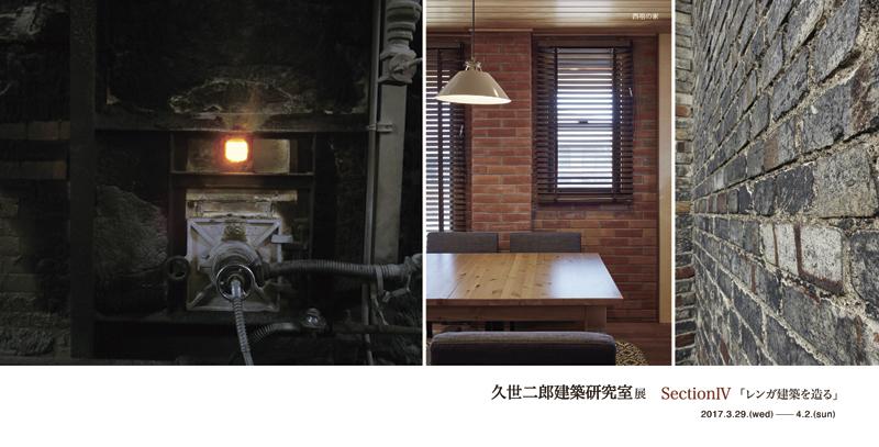 【久世二郎建築研究室展 SectionⅣ「レンガ建築を造る」】_a0017350_03100371.jpg