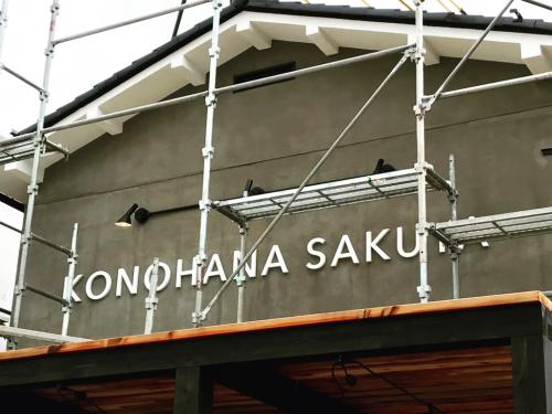 カゴcafé コノハナサクヤ_f0320754_12522362.jpg