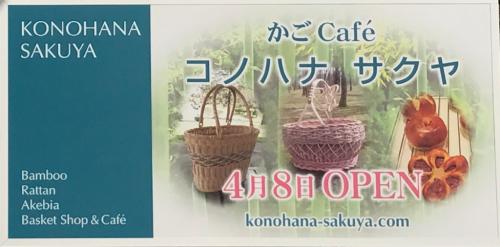 カゴcafé コノハナサクヤ_f0320754_12522420.jpg