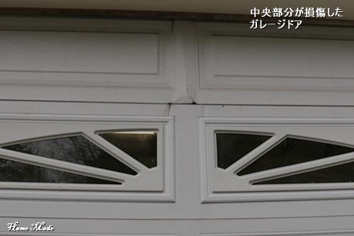 中央部分が損傷したガレージドア_c0108065_11343218.jpg