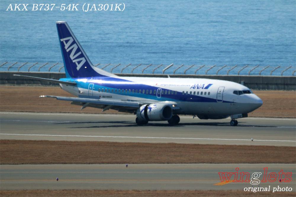 '17年 中部国際空港(セントレア)レポート ・・・ AKX/JA301K_f0352866_15204746.jpg