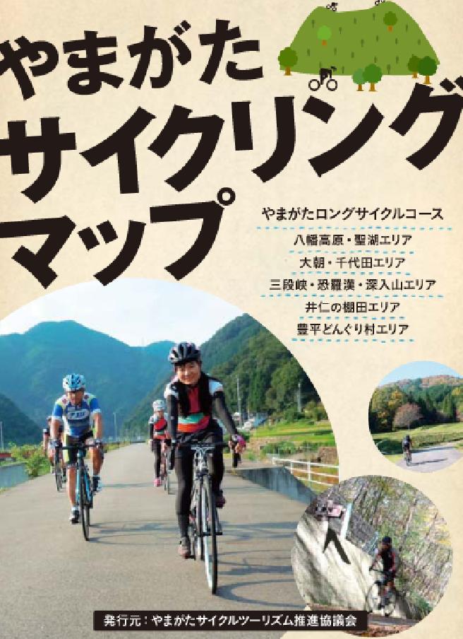 4月23日(日)「やまがたサイクリングマップ\'完成記念ライド\'in聖湖」_c0351373_18244714.png