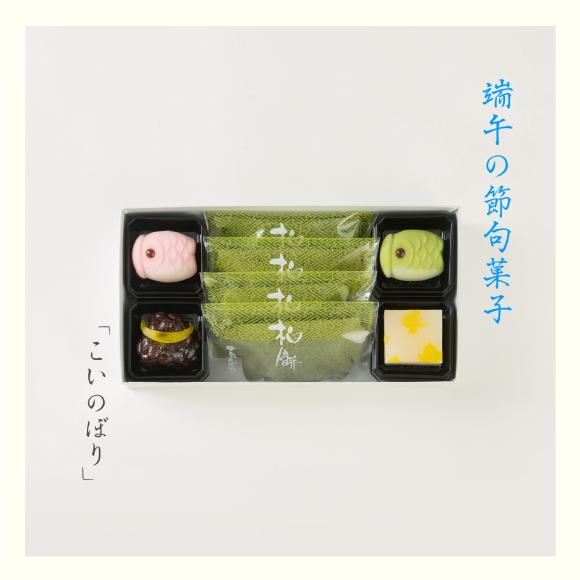 端午の節句菓子「こいのぼり」の画像