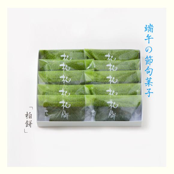 端午の節句菓子「柏餅」10個入の画像