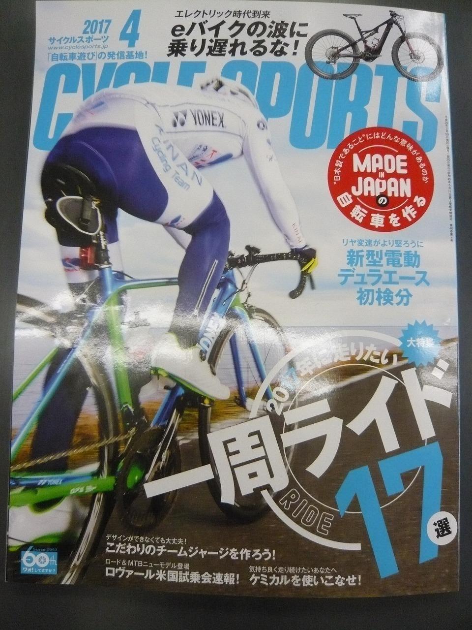 手組ホィール gokiso climber/hoshi w-butted/araya rc-540 クリンチャー_a0262093_18490144.jpg
